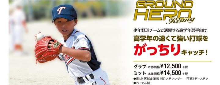 少年野球チームで活躍する高学年選手向け グラブ¥12,500+税 ミット¥14,500+税