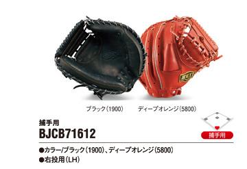 捕手用 BJCB71612