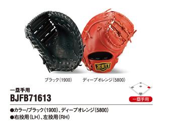 一塁手用 BJFB71613