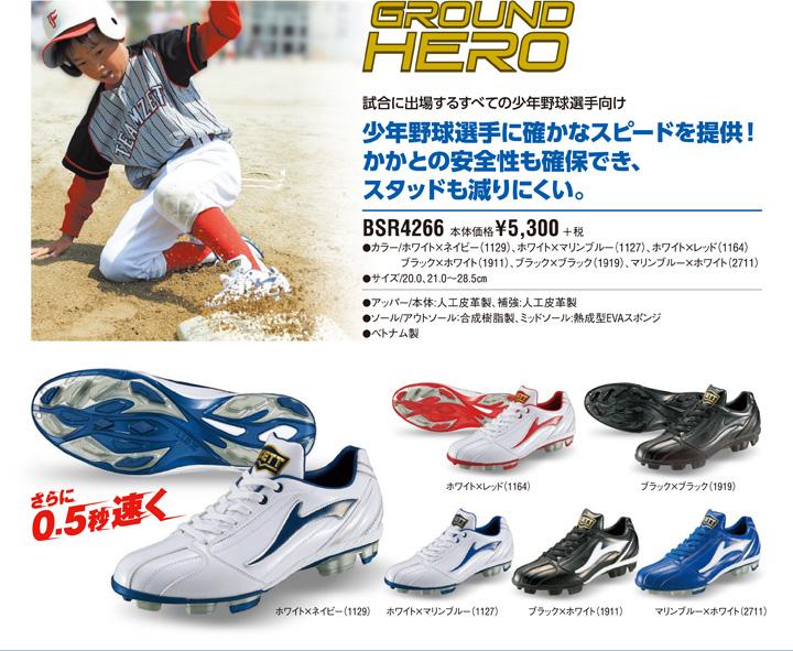 試合に出場する全ての少年野球選手向け BSR4266 ¥5,300+税
