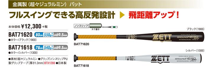 金属製(超々ジュラルミン)バット BAT71620 BAT71618 ¥12,300+税
