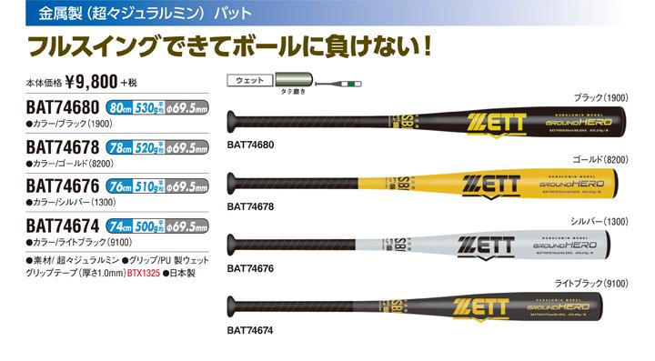 金属製(超々ジュラルミン)バット BAT74680 BAT74678 BAT74676 BAT74674 ¥9,800+税