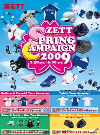 2009 ゼットスプリングキャンペーンポスター
