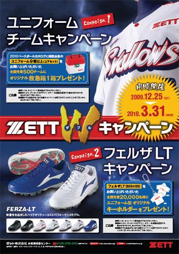 ゼットW(ダブル)キャンペーン ポスター