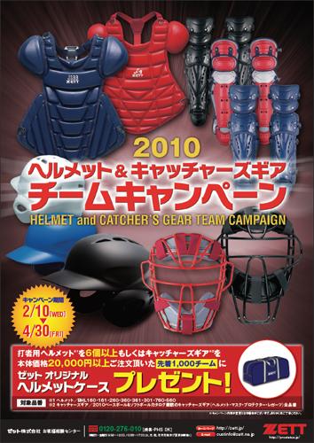 2010ヘルメット&キャッチャーズギアチームキャンペーン ポスター