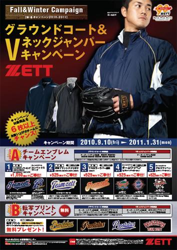 ゼットグラウンドコート&Vネックジャンパーキャンペーンポスター