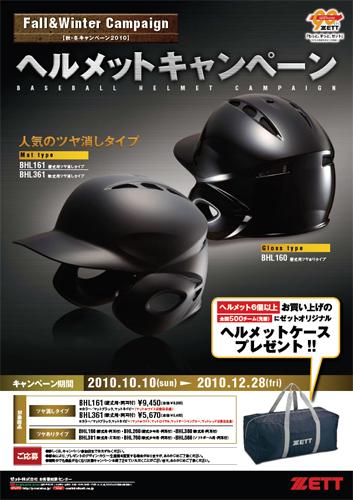 ゼットヘルメットキャンペーン ポスター