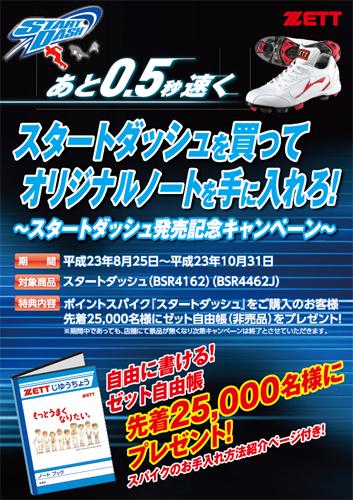 スタートダッシュ発売記念キャンペーン