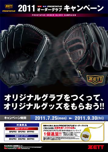 『フレッシュオールスターゲーム2011』出場選手変更のお知らせ。