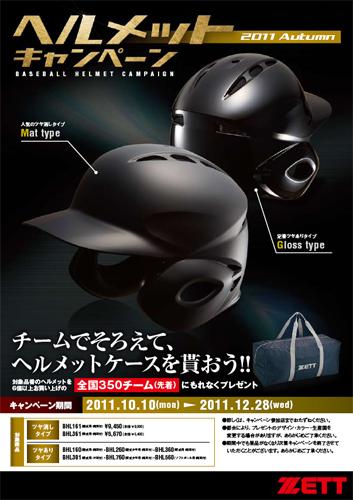 ゼットヘルメットキャンペーン