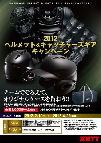 2798「2012スタートダッシュ2ndキャンペーン」スタート!