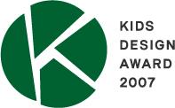 キッズデザイン賞 2007