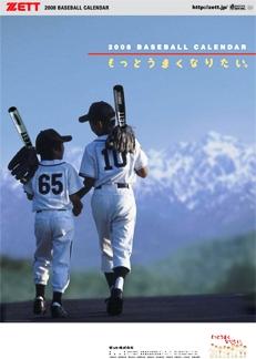 2008 ベースボールカレンダー表紙