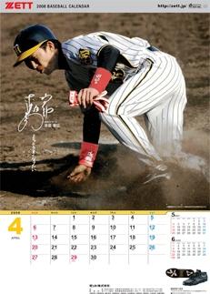 4月 阪神 赤星選手