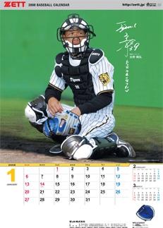 1月 阪神 矢野選手