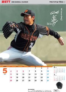 5月 巨人 高橋選手