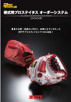 1607ゼット野球ユニフォームカタログ(Webカタログ)を掲載しました。