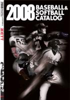 1610新入生を応援する。2008年版 ルーキー用ベースボールグッズパンフレットが完成しました。