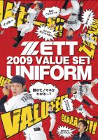 2009年版バリューセットユニフォームパンフレット
