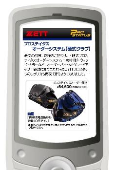 2141業界初! 軟式ボール、Kボール兼用 「軟式用・ローバウンド用」表示バットを発売。