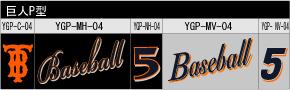 業界初! 軟式ボール、Kボール兼用 「軟式用・ローバウンド用」表示バットを発売。