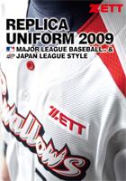 レプリカユニフォーム2009カタログ