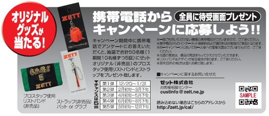 QRコード キャンペーン