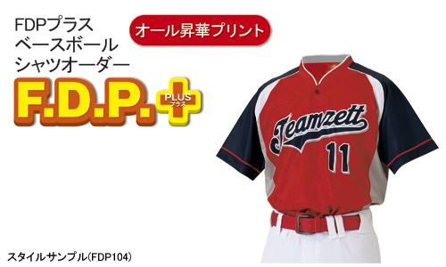 FDPプラス ベースボールシャツオーダーシステム