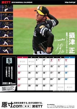 2012ゼットベースボールカレンダー