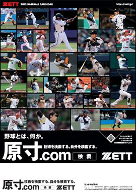 2013ゼットベースボールカレンダー