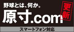 2776「ヘルメットキャンペーン」スタート!