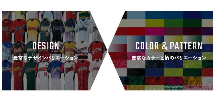 DESIGN 豊富なデザインバリエーション COLOR & PATTERN 豊富なカラーと柄のバリエーション
